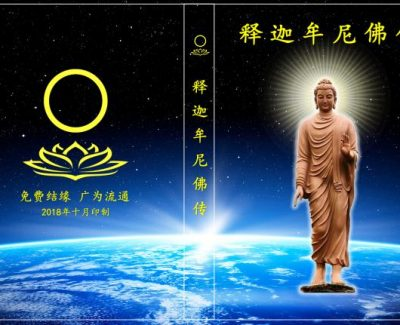 Sutra on the Buddha's Bequeathed Teaching